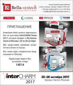 Bella-systech - эксклюзивный дистрибьютор косметики Histolab участвует на Intercharm Осень 2017