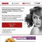 Bella-systech примет участие в Kosmetik Expo Поволжье 2018 в Казани с 30 мая по 2 июня 2018