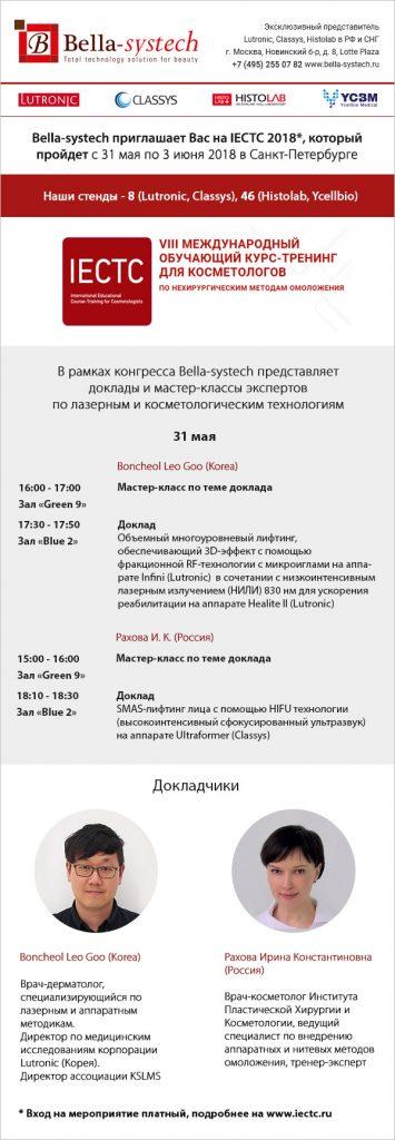 Bella-systech примет участие в IECTC-2018 в Санкт-Петербурге с 31 мая по 3 июня 2018