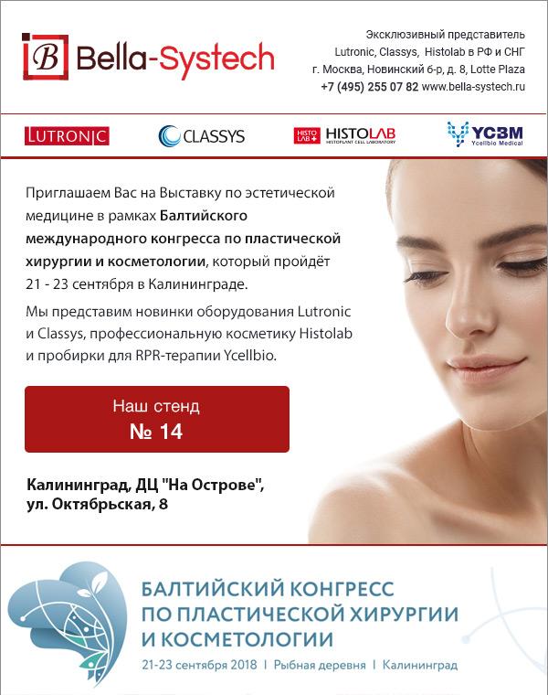 Bella-systech - экспонент Балтийского конгресса по пластической хирургии и косметологии