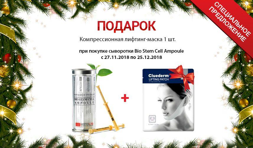 Компрессионная лифтинг-маска Cluederm В ПОДАРОК при покупке сыворотки Bio Stem Cell Ampoule