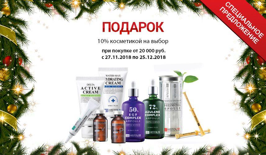 ПОДАРОК 10% косметикой Histolab