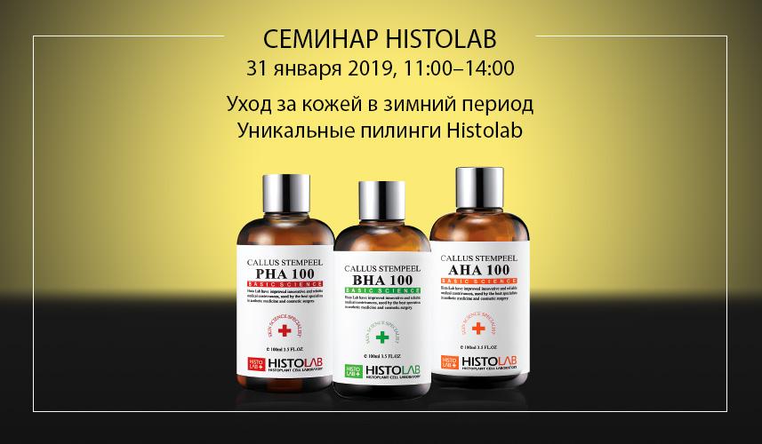 Семинар Histolab. Уход за кожей. Уникальные пилинги.