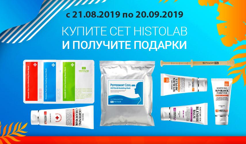 Купите 3 продукта Histolab и получите подарки