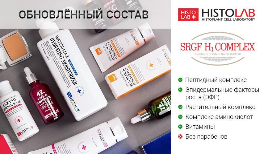 Обновленный состав косметики Histolab