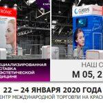 Bella-Systech участвует в SAM-EXPO в ЦМТ 22–24 января 2020
