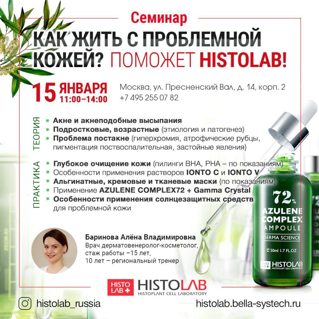 Приглашаем на семинар «Как жить с проблемной кожей?» Поможет Histolab.