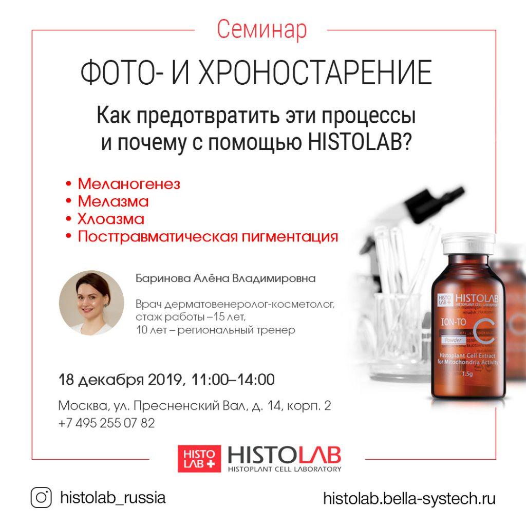 Приглашаем на семинар «Фото- и хроностарение». Как предотвратить с помощью Histolab?