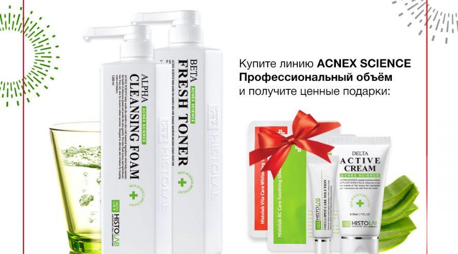 Акция! Подарки при покупке линии ACNEX SCIENCE