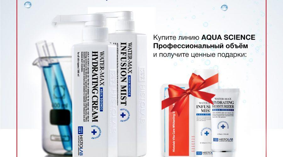 Акция! Подарки при покупке линии AQUA SCIENCE