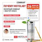Приглашаем на семинар Histolab в Нижний Новгород 26.02.20