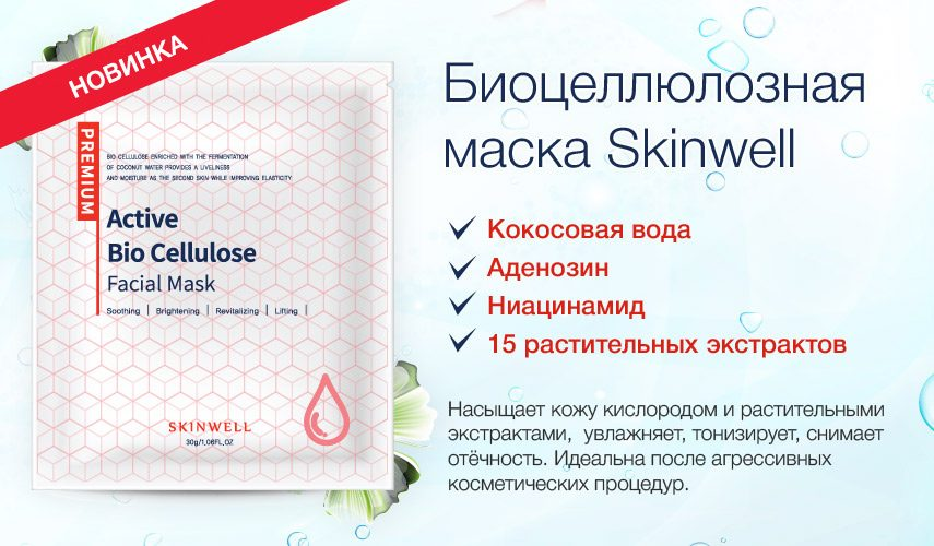 Премиальная биоцеллюлозная маска восстанавливающая Active Bio Cellulose Facial Mask